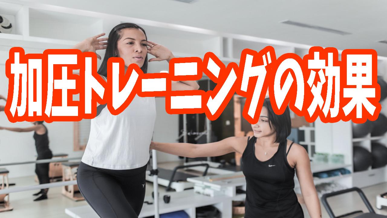 加圧トレーニング,効果,女性,ダイエット,