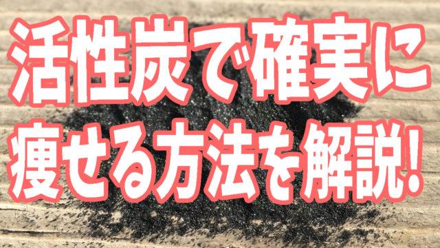 活性炭,チャコール,ダイエット,kurojiru